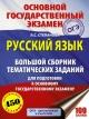 ОГЭ Русский язык. Большой сборник тематических заданий для подготовки к ОГЭ